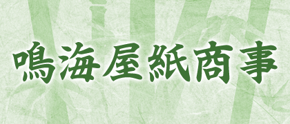 紙卸・仙台七夕 鳴海屋紙商事