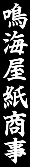 紙卸・仙台七夕 鳴海屋