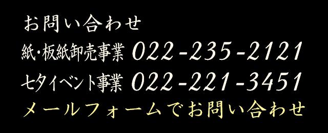 お問い合わせ(PC-normal)