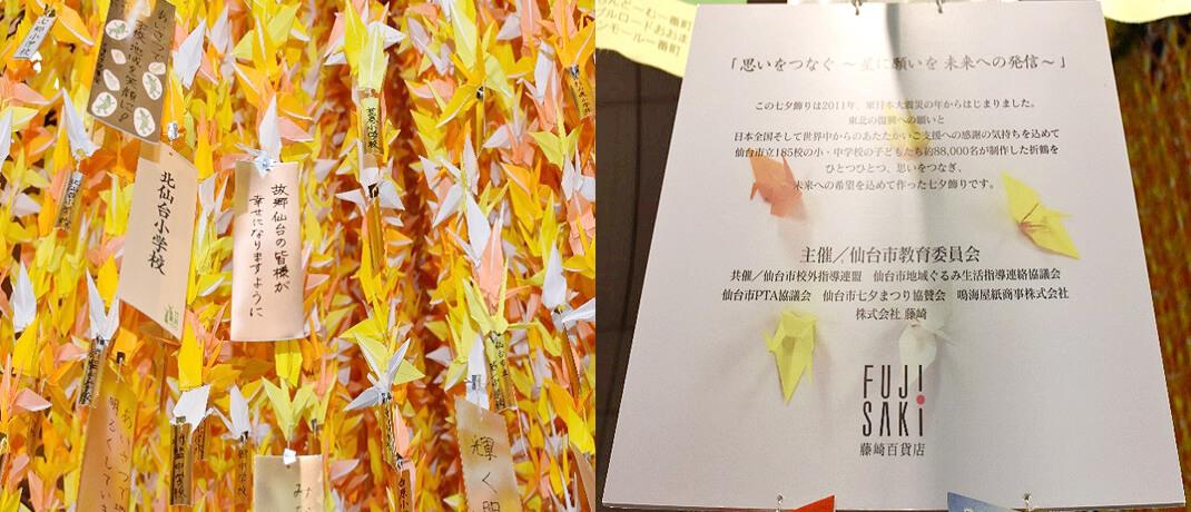 子供達の願いが書かれている短冊 / この飾りの由来を記すプラカード